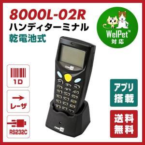 バーコードハンディターミナル MODEL 8000 クレードルセット (8000L-02R レーザモデル本体:電池式+通信クレードル[RS232C]) welcom-barcode