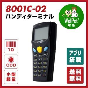 MODEL 8001 バーコードハンディターミナル (ロングレンジCCDモデル本体 充電式)8001C-02 welcom-barcode