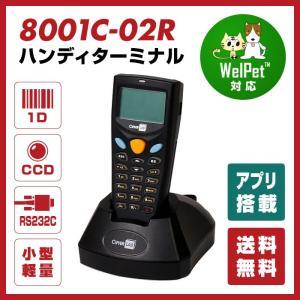 MODEL 8001 バーコードハンディターミナル クレードルセット(8001C-02R CCDモデル本体+充電/通信クレードル[RS232C]) welcom-barcode