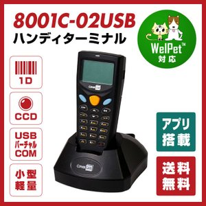 MODEL 8001 バーコードハンディターミナル クレードルセット (8001C-02USB CCDモデル本体+充電/通信クレードル[USB COM])  welcom-barcode