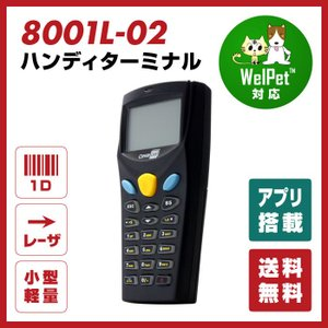 MODEL 8001 バーコードハンディターミナル (レーザモデル本体 充電式)8001L-02 welcom-barcode