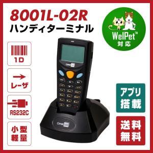 MODEL 8001 バーコードハンディターミナル クレードルセット(8001L-02R レーザモデル本体+充電/通信クレードル[RS232C]) welcom-barcode