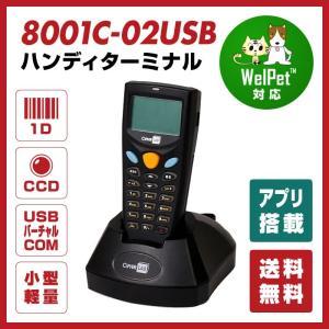 MODEL 8001 バーコードハンディターミナル クレードルセット(8001L-02USB レーザモデル本体+充電/通信クレードル[USB COM])  welcom-barcode