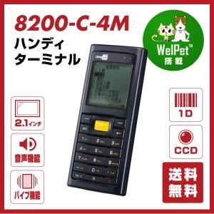 バーコードハンディターミナル MODEL 8200 (ロングレンジCCDタイプ 4MBメモリ)大画面 welcom-barcode