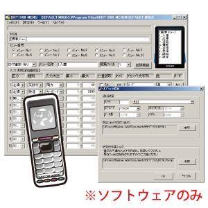 BHT-600B/Q対応アプリケーションCD 1ライセンス (DENSO/デンソー)|welcom-barcode