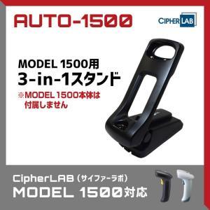 MODEL 1500系用 3-in-1スタンド AUTO-1500 (デスクトップ/壁掛設置/オートセンス対応)|welcom-barcode