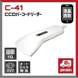 (送料無料)バーコードリーダー C-41 ロングレンジ CCDスキャナ, USB接続, 抗菌, 液晶画面読取, バイブ機能, 白黒反転バーコード対応 / ウェルコムデザイン|welcom-barcode