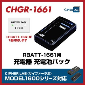 RBATT-1661用充電器 充電池パック/ACアダプタ付 welcom-barcode