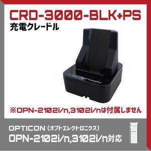 充電クレードル CRD-3000-BLK+PS 無接点(OPNシリーズ OPN-2102i/n, OPN-3102i/n専用)USBハブ機能, オプトエレクトロニクス / ウェルコムデザイン|welcom-barcode