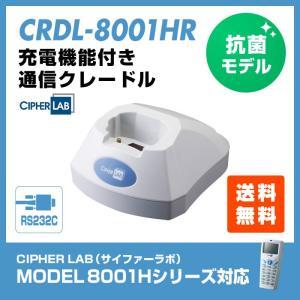 8001用 抗菌通信クレードル CRDL-8001HR (RS232C接続)|welcom-barcode