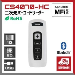 2次元コードリーダー バーコードリーダー CS4070-HC (Bluetooth・メモリ内蔵) (3年保証) データコレクタ 無線 ヘルスケアセット|welcom-barcode