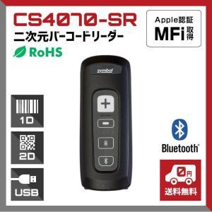 2次元コードリーダー バーコードリーダー CS4070-SR (Bluetooth・メモリ内蔵) (3年保証) データコレクタ 無線|welcom-barcode