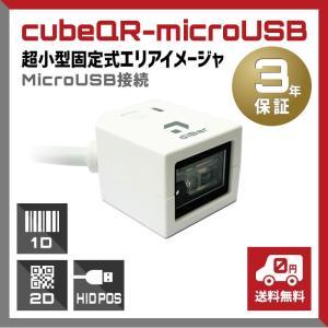 【安心3年保証】【送料無料】diBar cubeQR 超小型 固定式 二次元バーコードリーダー,  液晶画面読み取り / ウェルコムデザイン|welcom-barcode