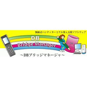 DBM-RT-BHT BHT-500/600/800シリーズ対応クライアントランタイム|welcom-barcode