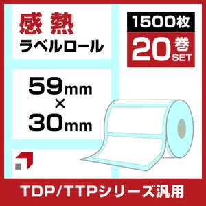 L-DT059030X お得な20巻セット 感熱ラベルロール 幅59×30mm|welcom-barcode