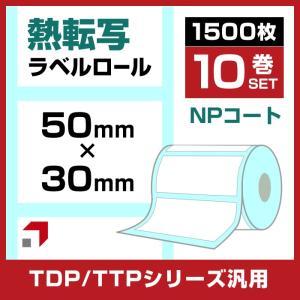L-TT050030X-NP 10巻セット 熱転ラベルロール紙(NPコート紙) 50 × 30mm 1500枚巻 ミシン目有り 1インチコア 外巻|welcom-barcode