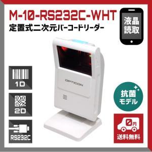 【送料無料】定置式 二次元バーコードリーダー M-10-RS232C-WHT, RS232C接続, 抗菌, GS1 DataBar, OPTICOM / ウェルコムデザイン|welcom-barcode