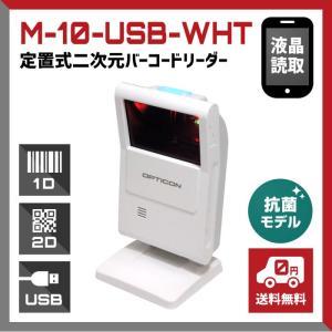 【送料無料】定置式 二次元バーコードリーダー M-10-USB-WHT, USB接続, 抗菌, GS1 DataBar, OPTICOM / ウェルコムデザイン|welcom-barcode
