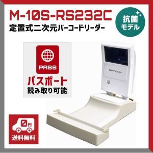 【パスポート読み取り】【送料無料】定置式 二次元バーコードリーダー(パスポート置台スタンド ・ACアダプタ付き), RS232C接続, / ウェルコムデザイン|welcom-barcode