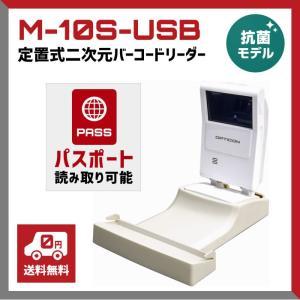 【パスポート読み取り】【送料無料】定置式 二次元バーコードリーダー M-10S-USB(パスポート置台スタンド付), USB接続 / ウェルコムデザイン|welcom-barcode