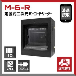 【送料無料】定置式 二次元バーコードリーダー M-6-R, RS232C接続 / ウェルコムデザイン|welcom-barcode