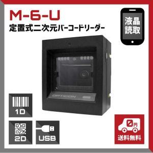 【送料無料】定置式 二次元バーコードリーダー M-6-U, USB接続, オートトリガ機能 / ウェルコムデザイン|welcom-barcode