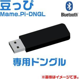 ワイヤレス豆っぴ専用ドングル (HID&COM) Bluetooth (A-303)|welcom-barcode