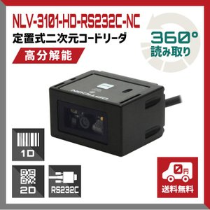 【送料無料】定置式 二次元バーコードリーダー NLV-3101-HD-RS232C-NC(バラ線仕様), 高分解能, RS232C接続 / ウェルコムデザイン|welcom-barcode