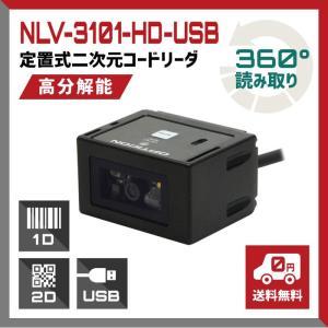 【送料無料】定置式 二次元バーコードリーダー NLV-3101-HD-USB, 高分解能, USB接続, 超小型・軽量, オートトリガ機能, 漢字・カナ出力 / ウェルコムデザイン|welcom-barcode
