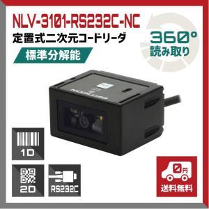 【送料無料】定置式 二次元バーコードリーダー NLV-3101-RS232C-NC(バラ線仕様), 標準分解能, RS232C接続, オートトリガ機能|welcom-barcode