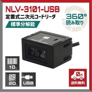 NLV-3101-USB NLV-3101 超小型 定置式二次元コードリーダ|welcom-barcode