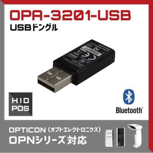 OPN専用USBドングル(OPN-2002, OPN-3102, OPN-3200, OPN-4200, OPH-5000専用)Bluetooth HID対応, USB接続, オプトエレクトロニクス / ウェルコムデザイン|welcom-barcode
