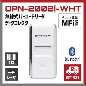 超小型ワイヤレスバーコードデータコレクター OPN-2002i-WHT (メモリ内蔵 無線バーコードリーダー)|welcom-barcode