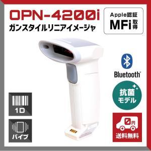 【送料無料】バーコードリーダー OPN-4200i(専用充電器・ACアダプタ付き) Bluetooth搭載|welcom-barcode
