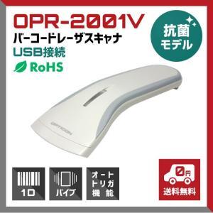 【送料無料】バーコードリーダー OPR-2001V レーザー, USB接続, 抗菌, RoHS対応, バイブレーション機能, オートトリガ機能, GS1-Databar / ウェルコムデザイン|welcom-barcode