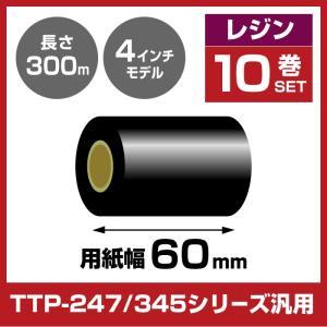 R-RS060-SD100 10巻セット レジンリボン 60mm幅 300m巻|welcom-barcode