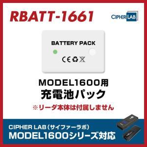 1661/1661H専用充電池パック welcom-barcode