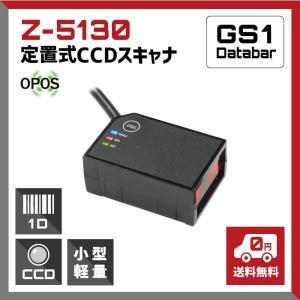 デモ機販売 定置・組込式CCDバーコードリーダー Z-5130U|welcom-barcode