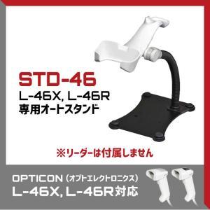STD-46 オートスタンド:L-46X, L-46R用スタンド / ウェルコムデザイン|welcom-barcode