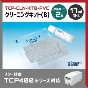 TCP400カードリーダー/ライター用 クリーニングキット(B) PVC TCP-CLN-KITB-PVC 59993641 厚手カード2枚+17mlボトル1本|welcom-barcode
