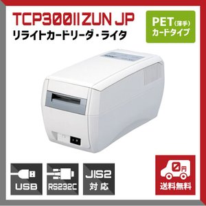 TCP300IIZUN-JP PET(薄手)カードタイプ用リーダ/ライタ 1トラック品|welcom-barcode