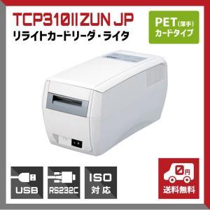 TCP310IIZUN-JP PET(薄手)カードタイプ用リーダ/ライタ 3トラック品|welcom-barcode