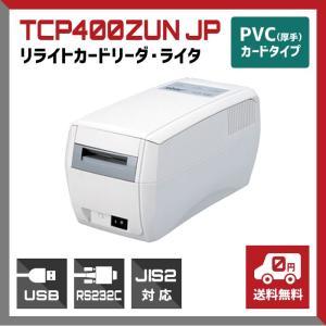 TCP400ZUN-JP PVC(厚手)カードタイプ用リーダ/ライタ|welcom-barcode