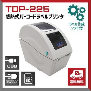 サーマルバーコードプリンター (RTC付) 200dpi 2インチ幅 (99-39A001-00LF)|welcom-barcode