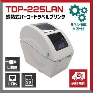 サーマルバーコードプリンター (RTC付) 200dpi 2インチ幅 LAN/USB兼備  (99-039A001-40LF)|welcom-barcode