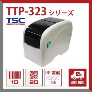 熱転写バーコードプリンター (RTC付) 300dpi 2インチ幅 シリアル/USB兼備 (99-040A032-00LF)|welcom-barcode