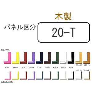 ジグソーパズル 木製パネル20-T(102×73cm)