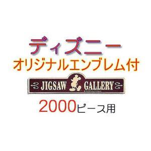 ジグソーパズル ディズニー専用パネル20-T(102×73cm)2000p用