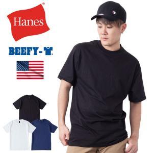 365日発送 ヘインズ ビーフィー Hanes Beefy Tシャツ 無地 メンズ 半袖 半袖Tシャ...