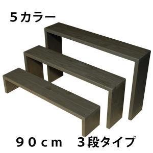 Welcome Wood フラワースタンド ウッドステージ90型3段タイプ  フラワーラック 飾り台|welcomewood